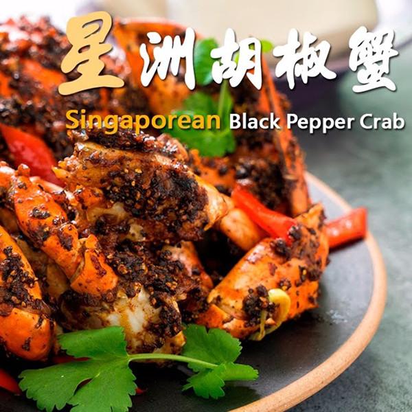 【我的C家廚房!Bon Appétit】頂級seafood~新加坡胡椒蟹