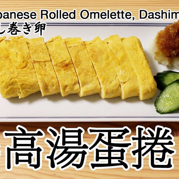 【Yao Lam】日本太太の私房菜~日式高湯蛋捲