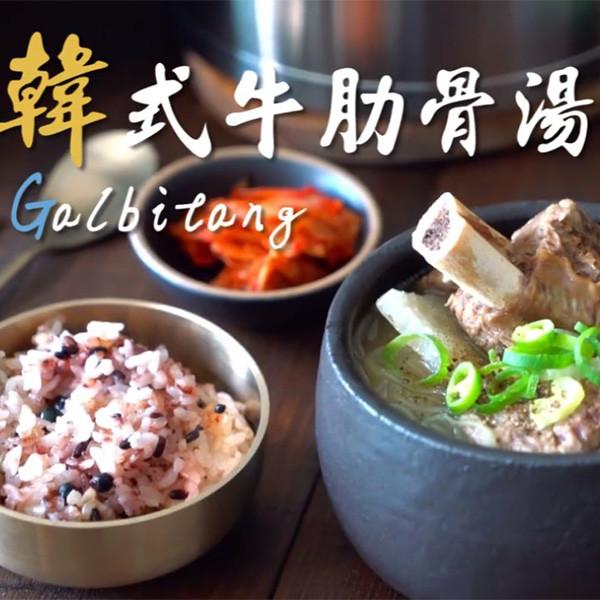 【我的C家廚房!Bon Appétit】韓式牛肋骨湯
