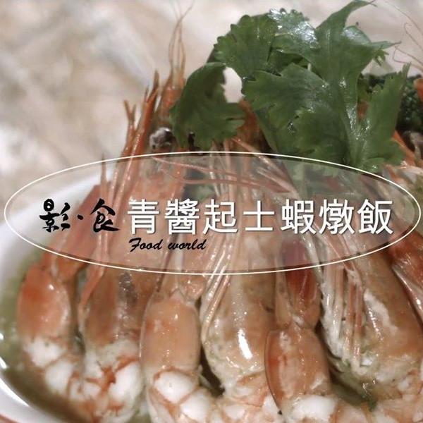【影食】蝦味爆發~青醬起士蝦燉飯