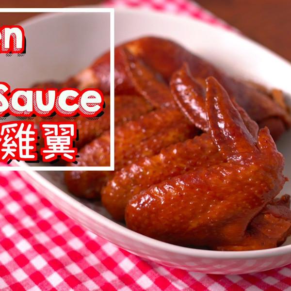【點Cook Guide】超下飯家常菜~醬燒雞翅/雞腿