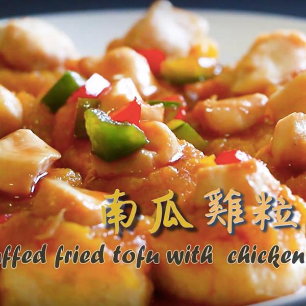 【Honney's Kitchen】南瓜雞丁鑲豆腐