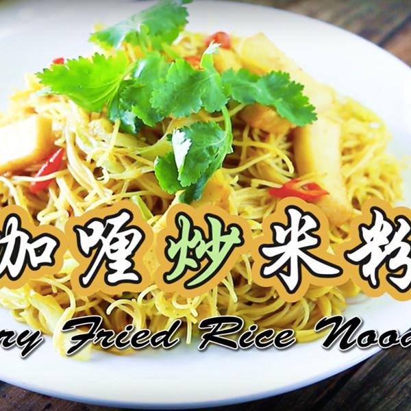 【Honney's Kitchen】南洋家常小吃~咖哩炒米粉