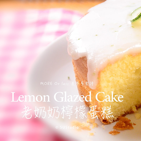 【影像生活】經典必學~老奶奶檸檬蛋糕