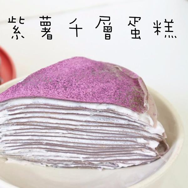 【Two Bites】紫薯千層蛋糕