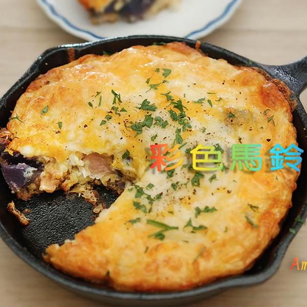 【Amy的私人廚房】彩色馬鈴薯烘蛋