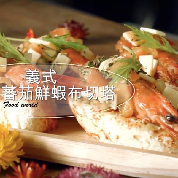 【影食】義式蕃茄鮮蝦布切塔