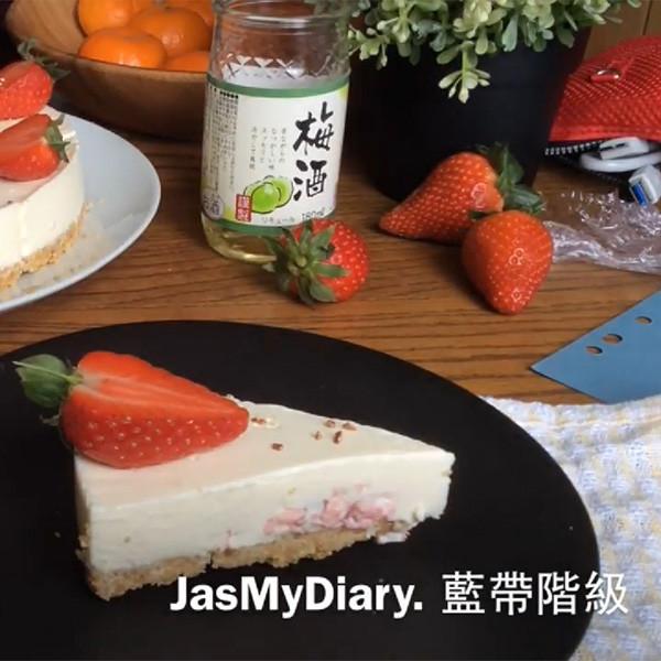 【藍帶階級 jas my diary.】櫻花梅酒生乳酪蛋糕