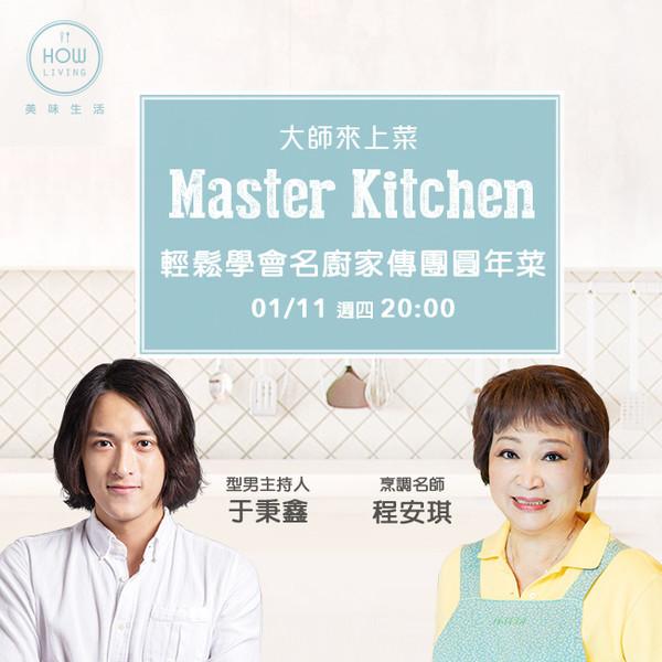 【大師來上菜】烹調名師程安琪 輕鬆學會名廚家傳團圓年菜
