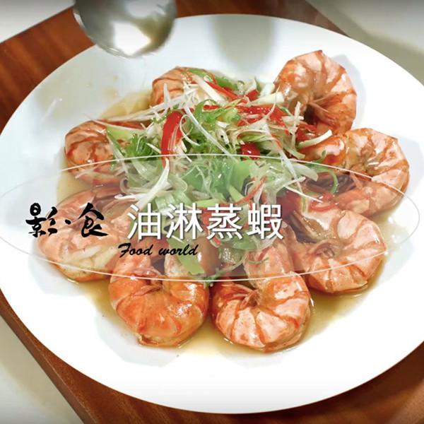 【影食】兩段好滋味~白酒蒸蝦+油淋蒸蝦
