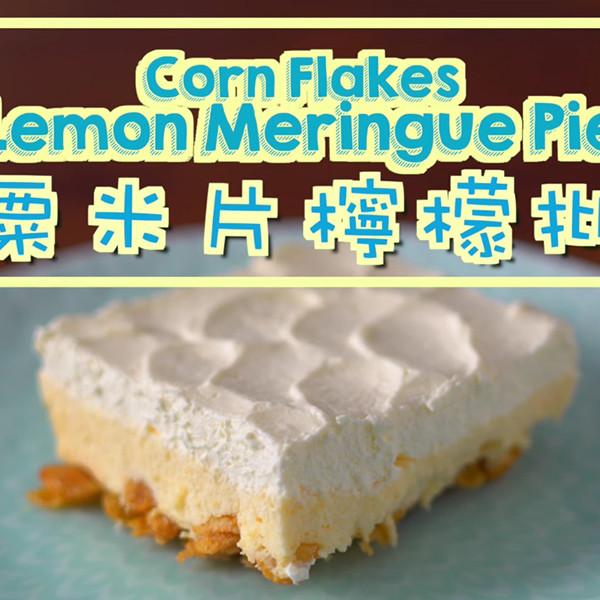 【點Cook Guide】玉米片檸檬派