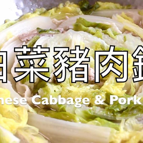 【Yao Lam】日本太太の私房菜~白菜豬肉鍋