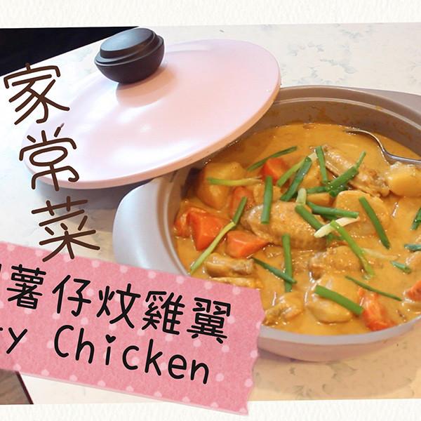 【小煮婦littlewife】馬鈴薯咖哩燉雞翅