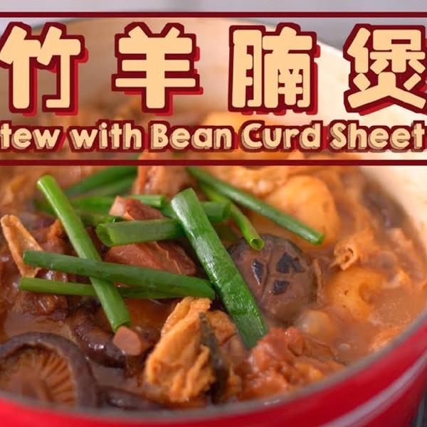 【點Cook Guide】一鍋好好味~豆皮羊腩煲