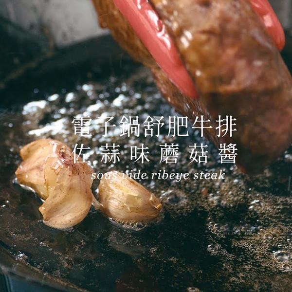 【家政煮廚金基師】舒肥牛排佐蒜味蘑菇醬