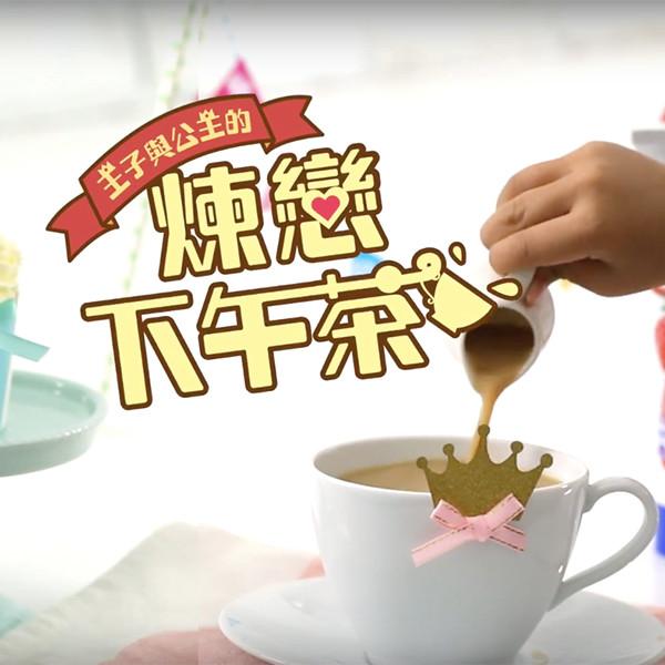 【奶茶蛋糕大變身】雀巢鷹牌煉奶讓下午茶華麗升級