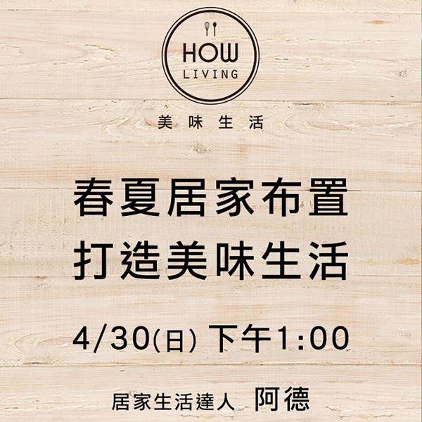 【美味生活節】春夏居家布置・打造美味生活