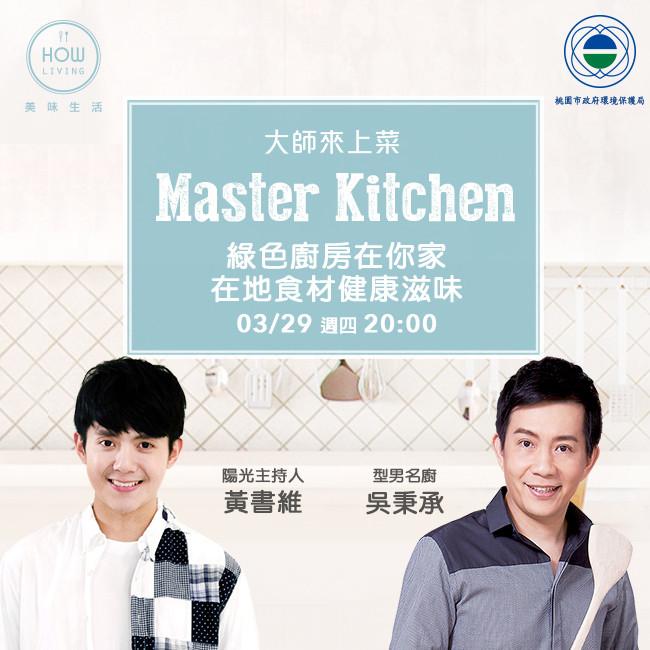 【大師來上菜】型男主廚吳秉承 綠色廚房在你家 在地食材健康滋味