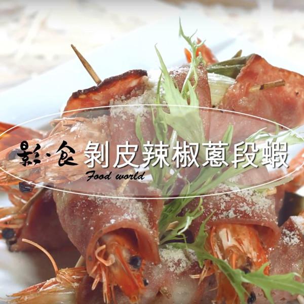 【影食】香辣有勁~剝皮辣椒蔥段蝦