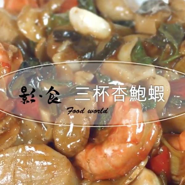 【影食】快手做好下飯菜~三杯杏鮑蝦
