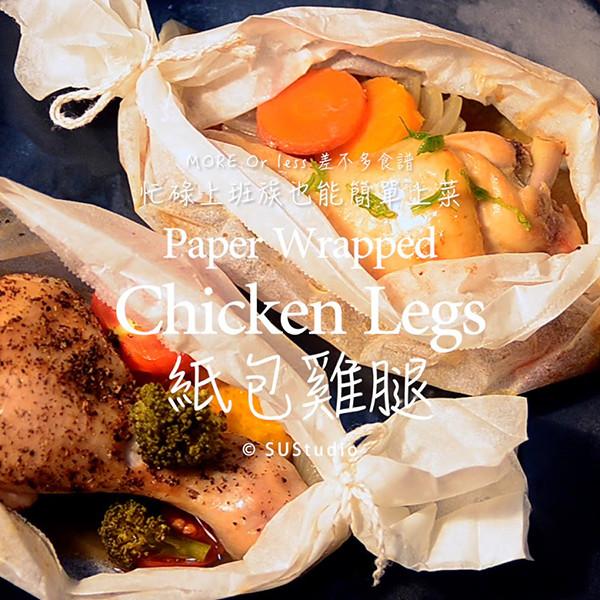 【影像生活】兩種風味一次滿足~吮指紙包雞腿