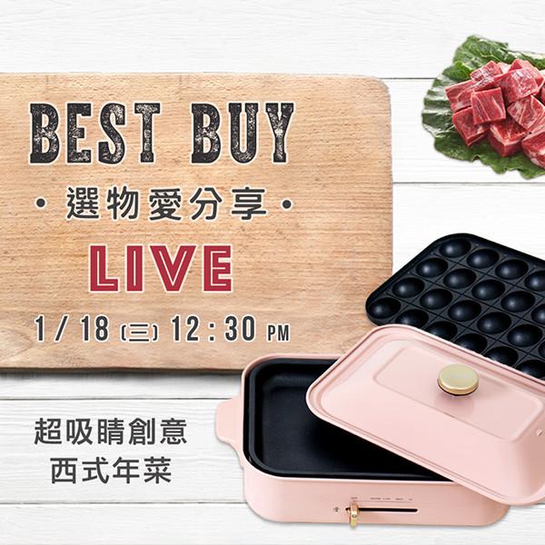 【選物愛分享】超吸睛創意西式年菜