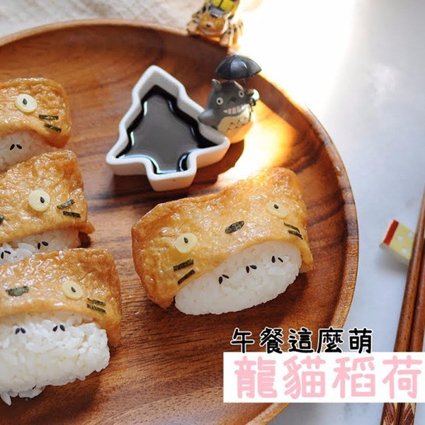 【kitb】豆皮壽司也能萌翻天~龍貓稻荷壽司