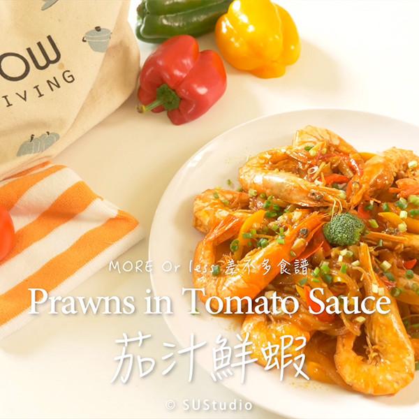【影像生活】酸甜超下飯的茄汁鮮蝦