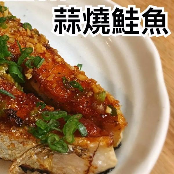 【Yans Foodie】給孩子頭好壯壯的DHA!蒜燒鮭魚
