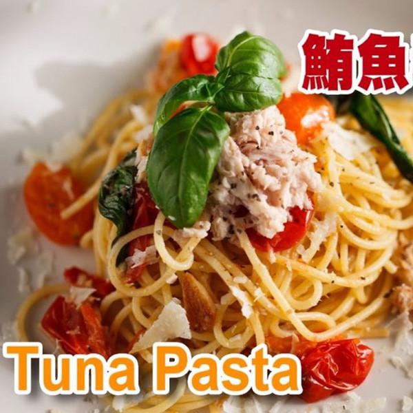 【男人廚房1+1】鮪魚義大利麵 Tuna Pasta