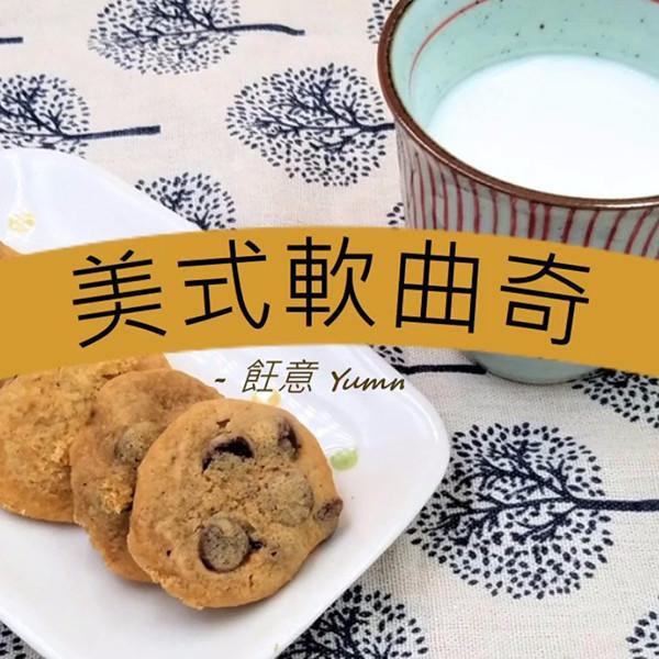 【飪意 Yummie】美式軟餅乾
