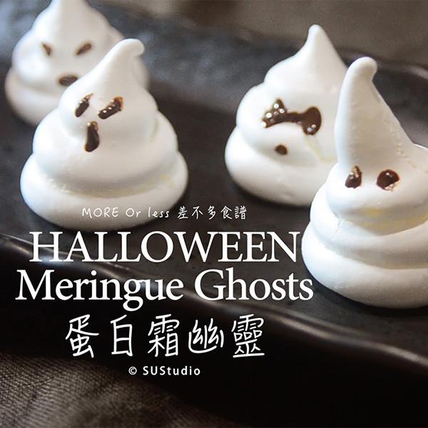 【影像生活】2種材料萬聖節甜點~幽靈蛋白霜餅乾