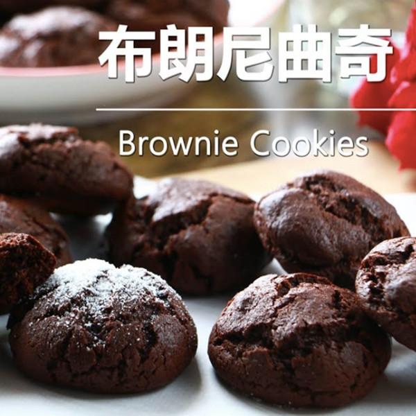 【Honney's Kitchen】巧克力布朗尼餅乾