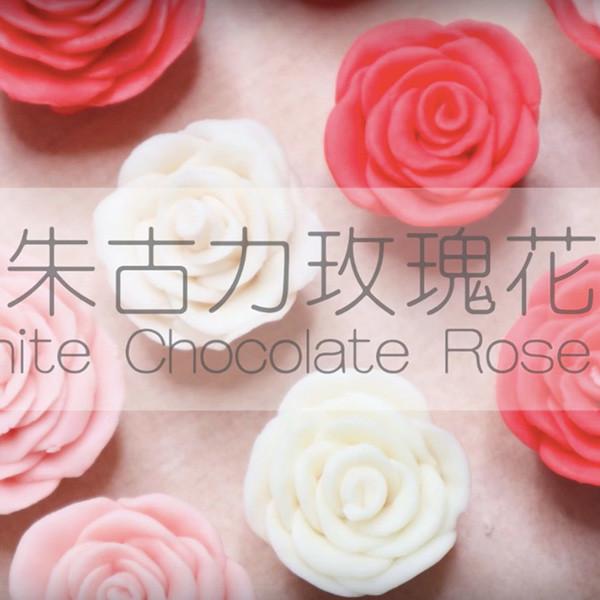 【Two Bites】2種材料免烤甜點~白巧克力玫瑰