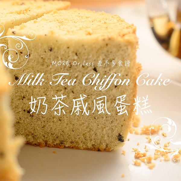【影像生活】最適合夏天吃的蛋糕!超低脂~奶茶戚風蛋糕