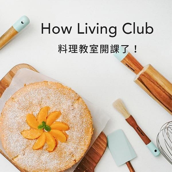 美味生活Club 料理教室開課囉!