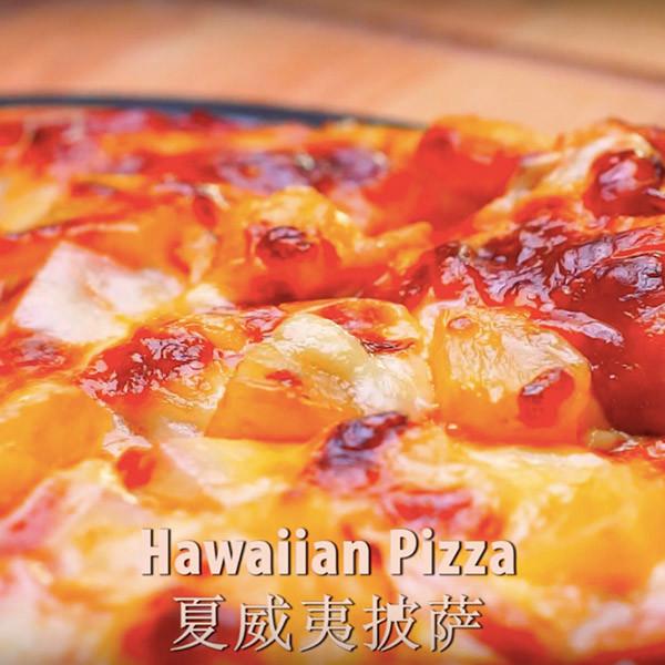 【Lauren's Kitchen】夏威夷披薩