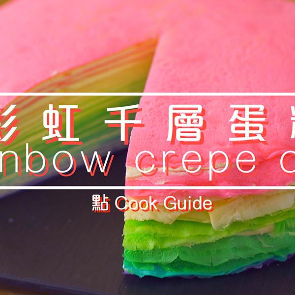 【點Cook Guide】彩虹千層蛋糕 Rainbow crepe cake