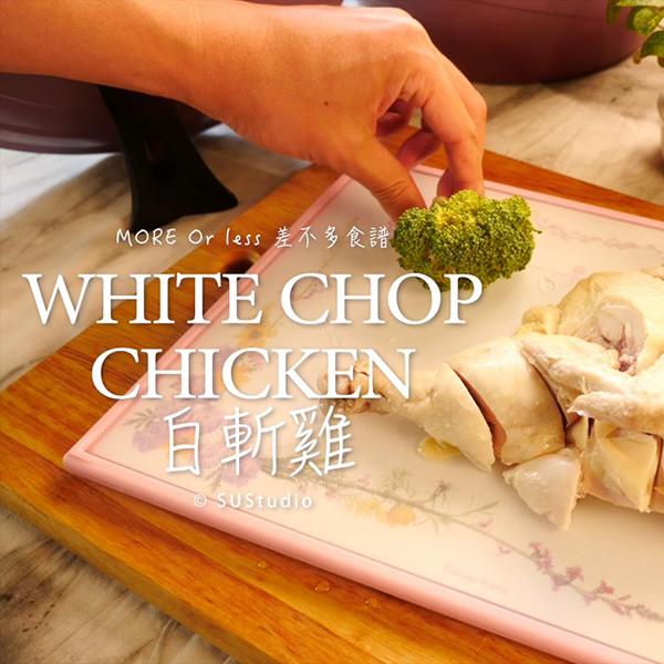 【影像生活】白斬雞 White Chop Chicken