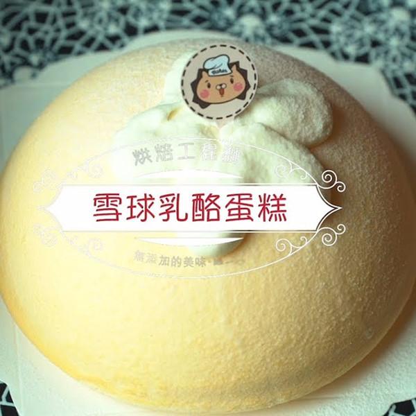 【烘焙工程獅】雪球乳酪蛋糕