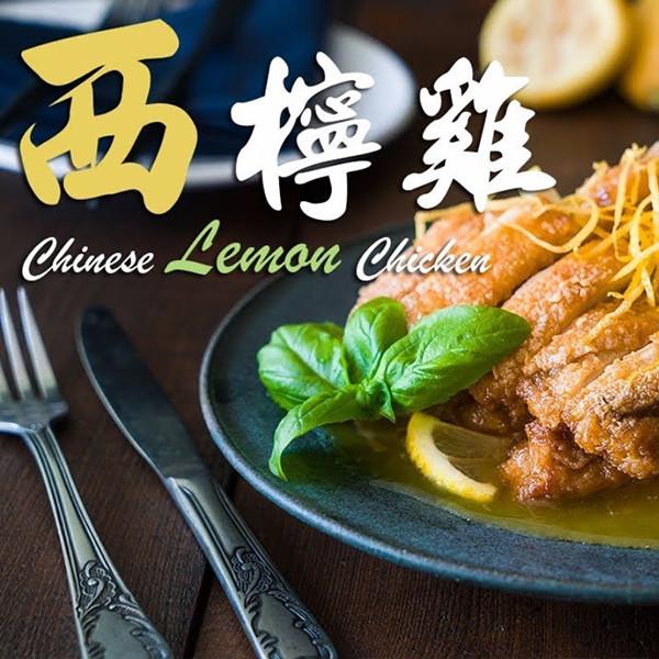 【我的C家廚房!Bon Appétit】香港懷舊菜~西檸雞