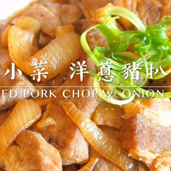 【小煮婦littlewife】港式家常菜~洋蔥豬扒