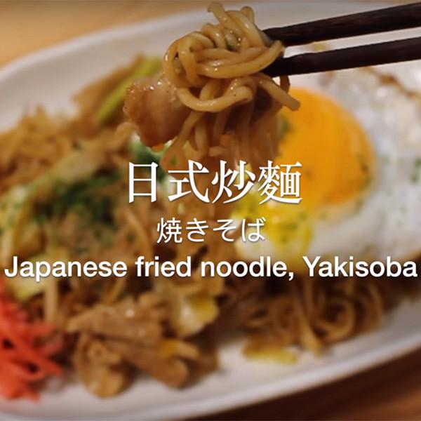 【Yao Lam】太太の私房菜~日式炒麵