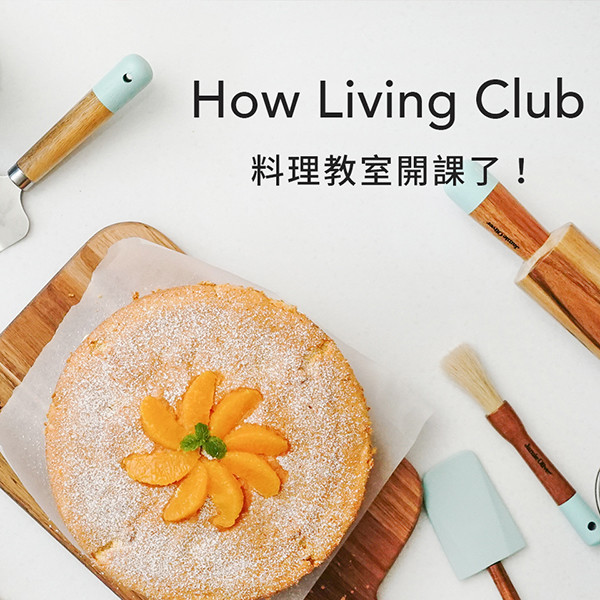HowLiving Club 上課了!