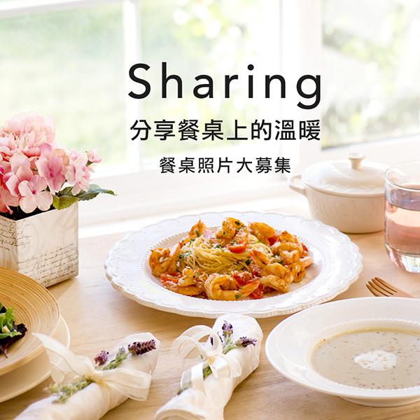 分享餐桌上的溫暖~【餐桌照片大募集】