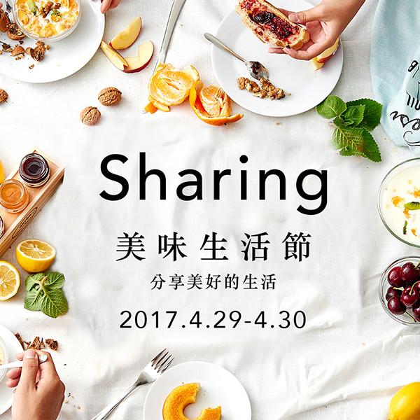 【2017 美味生活節】Sharing—分享美好的生活