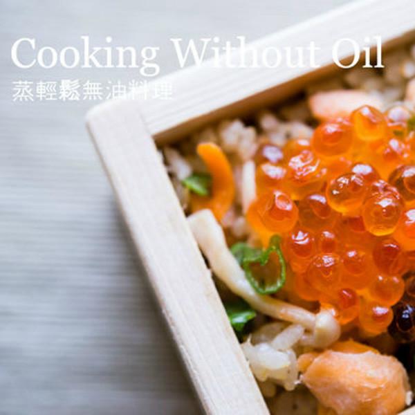沒有油也好吃!【蒸輕鬆電鍋無油料理】親子鮭魚炊飯