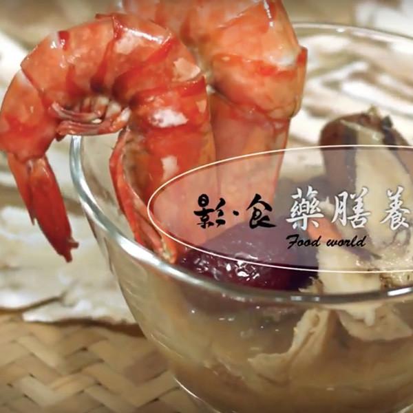 【影食】清香暖胃~藥膳養生蝦