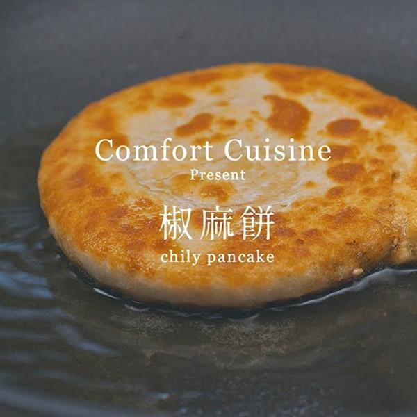 【家政煮廚金基師】椒麻餅