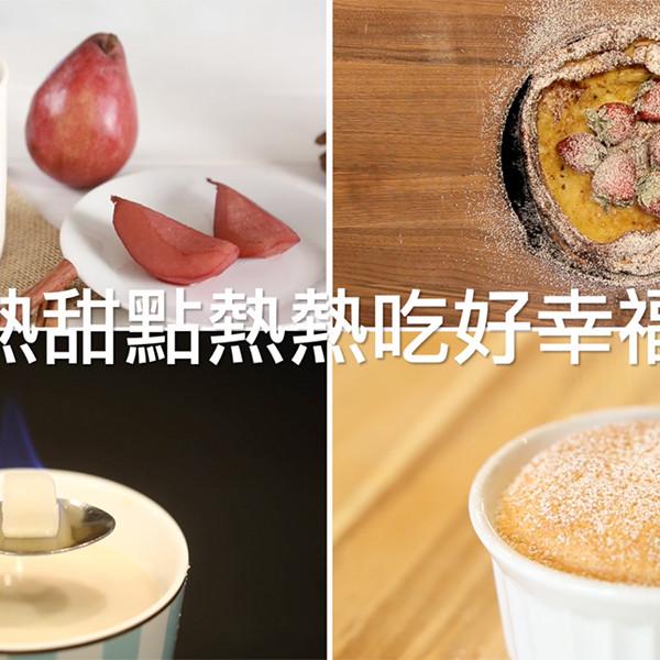 甜點熱熱吃好幸福 暖胃又暖心的禦寒對策!